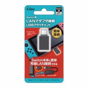 アクラス Switch用LANアダプタ接続USBアタッチメント