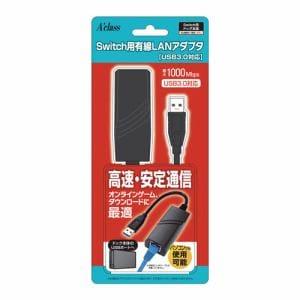アクラス Switch用有線LANアダプタ【USB3.0対応】