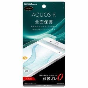 Ray-out(レイアウト) RT-AQJ3FT/WZD AQUOS R用 液晶保護フィルム TPU 光沢 フルカバー 耐衝撃