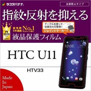 RASTA BANANA(ラスタバナナ) T847HTV33 HTC U11 HTV33 フィルム 指紋・反射防止(アンチグレア)