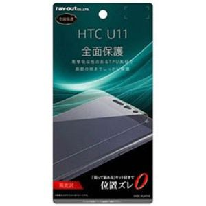 レイアウト RT-HT11FT/WZD HTC U11用 液晶保護フィルム TPU 光沢 フルカバー 耐衝撃
