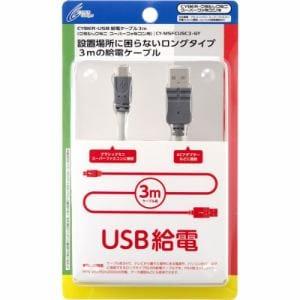 CYBER・USB給電ケーブル (ニンテンドークラシックミニスーパーファミコン用) グレー 3m  CY-MSFCUSC3-GY
