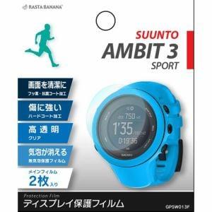 ラスタバナナ GPSW013F SUUNTO GPSウォッチフィルム AMBIT3 SPORT