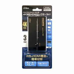アクラス PS4/PS3/Switch/WiiU用4K対応HDMIセレクター3in1