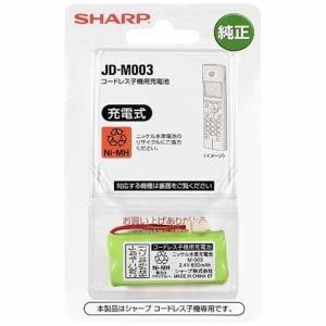 シャープ JD-M003 コードレス子機用充電池