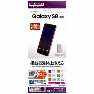 ラスタバナナ T830GS8 Galaxy S8用 反射防止フィルム
