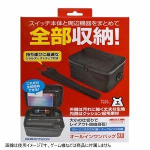 オールインワンバッグSW (Nintendo Switch用) SWF2012