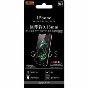 レイ・アウト RT-P16F/CG15 iPhone X用 ガラス 9H 光沢 0.15mm RT-P16F/CG15 RT-P16F/CG15 クリア