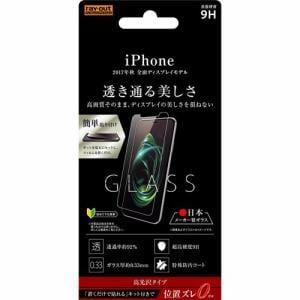 レイ・アウト RT-P16FG/CK iPhone X用 ガラス 9H 光沢 0.33mm 貼付けキット付 RT-P16FG/CK RT-P16FG/CK クリア