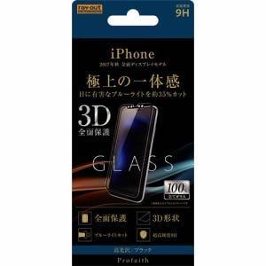 レイ・アウト RT-P16RFG/MB iPhone X用 ガラス 3D 9H 全面保護 ブルーライト/ブラック RT-P16RFG/MB ブラック