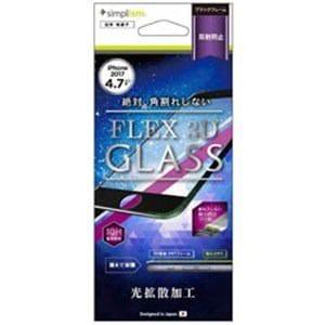 トリニティ TRIP174G3AGBK iPhone 8 FLEX 3D 反射防止 複合フレームガラス ブラック