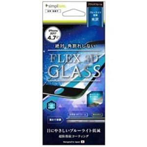 トリニティ TRIP174G3BCCCBK iPhone 8 FLEX 3D ブルーライト低減 複合フレームガラス ブラック