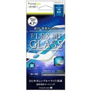 トリニティ TRIP174G3BCCCWT iPhone 8 FLEX 3D ブルーライト低減 複合フレームガラス ホワイト