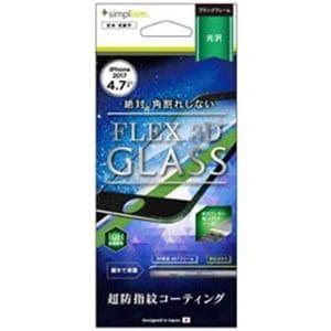 トリニティ TRIP174G3CCBK iPhone 8用 FLEX 3D 複合フレームガラス ブラック
