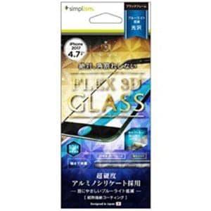 トリニティ TRIP174G3PABCCCBK iPhone 8 FLEX 3D アルミノシリケート ブルーライト低減 複合フレームガラス ブラック
