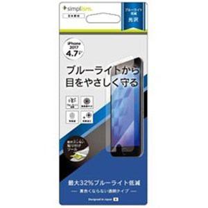 トリニティ TRIP174PFBCCC iPhone 8用 ブルーライトカット 低減液晶保護フィルム 光沢