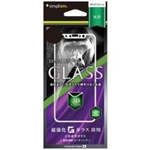 トリニティ iPhone X用 ゴリラガラス 立体成型シームレスガラス ホワイト TRIP178GHGOCCWT