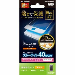 エレコム PM-A17MFLBLGRWH iPhone 8用 フルカバーブルーライトカット防指紋光沢 ホワイト