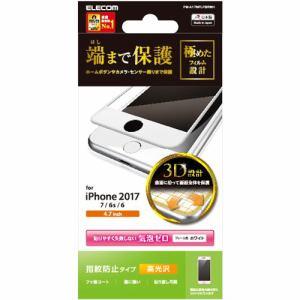 エレコム PM-A17MFLFGRWH iPhone 8用 フルカバー防指紋光沢 ホワイト