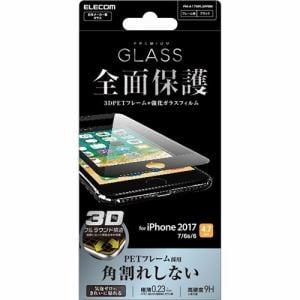 エレコム PM-A17MFLGFRBK iPhone 8用 フルカバーガラスフレーム付 ブラック