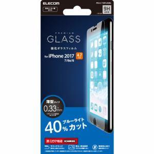 エレコム PM-A17MFLGGBL iPhone 8用 ガラスブルーライトカット0.33mm