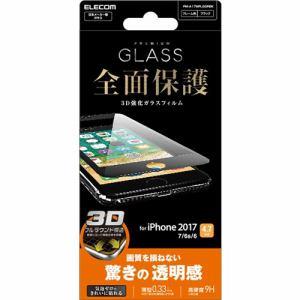 エレコム PM-A17MFLGGRBK iPhone 8用 フルカバーガラス0.33mm ブラック