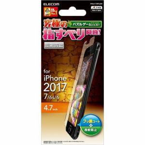 エレコム PM-A17MFLGM iPhone 8用 ゲーム用反射防止