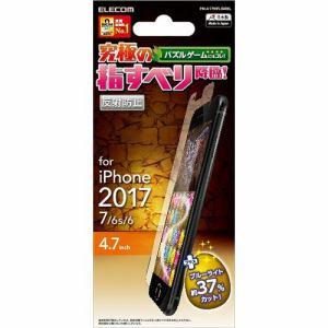 エレコム PM-A17MFLGMBL iPhone 8用 ゲーム用ブルーライトカット反射防止