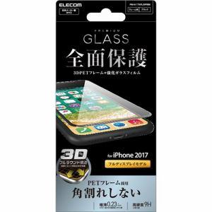 エレコム PM-A17XFLGFRBK iPhone X用 フルカバーガラスフレーム付 ブラック