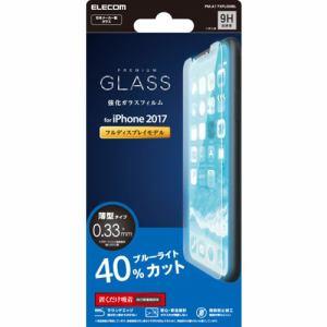 エレコム PM-A17XFLGGBL iPhone X用 ガラスブルーライトカット0.33mm