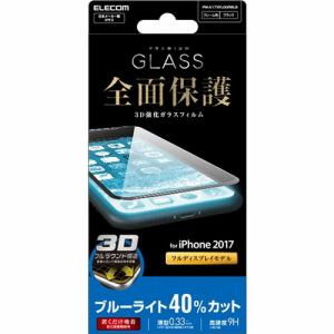 エレコム PM-A17XFLGGRBLB iPhone X用 フルカバーガラスブルーライトカット ブラック