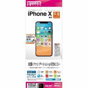 RASTA BANANA(ラスタバナナ) F855IP8A iPhone X フィルム 平面保護 ファンデーション防止