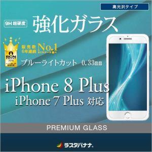 RASTA BANANA(ラスタバナナ) GB857IP7SB3 iPhone8Plus/7Plus 保護フィルム 液晶保護ガラス GLASS PANEL 0.33mm ブルーライトカット