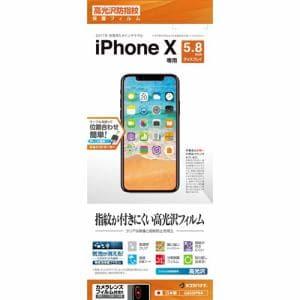 RASTA BANANA(ラスタバナナ) G855IP8A iPhone X フィルム 平面保護 高光沢防指紋