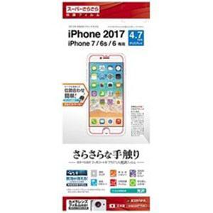 ラスタバナナ SR856IP7SA iPhone 8/7/6s/6用 保護フィルム さらさら光沢