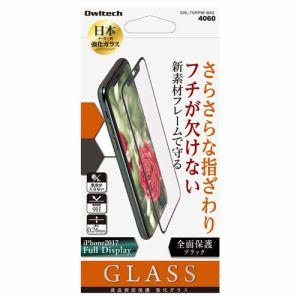 Owltech(オウルテック) OWL-TGPIP8F-BAG iPhoneX専用 アンチグレア 全面保護 強化ガラス ブラック