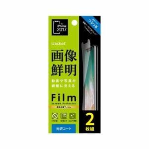 PGA PG-17XHD02 iPhone X用 光沢フィルム2枚組
