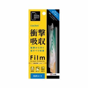 PGA PG-17XSF01 iPhone X用 衝撃吸収フィルム光沢