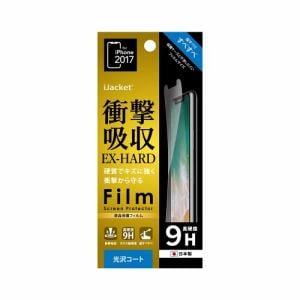 PGA PG-17XSF07 iPhone X用 衝撃吸収高硬度フィルム