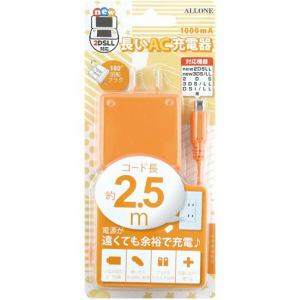ALON(アローン) ALG-3DS250-OR New3DS用長いAC充電器 2.5m オレンジ