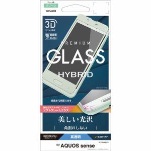 ラスタバナナ SG874AQOSR AQUOS sense SH-01K/SHV40 フィルム 曲面保護 強化ガラス 高光沢 3Dソフトフレーム 角割れしない グリーン アクオスセンス 液晶保護フィルム
