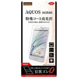 レイ・アウト AQUOS(アクオス) sense(SH-01K/ SHV40)用 液晶保護フィルム 指紋防止 高光沢 RT-AQSEF/ C1