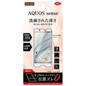 レイアウト AQUOS sense用 液晶保護フィルム 指紋防止 薄型 高光沢 RT-AQSEFT/UC