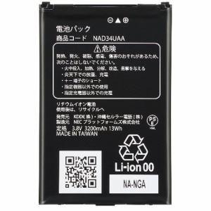 UQコミュニケーションズ NAD34UAA WX04 電池パック