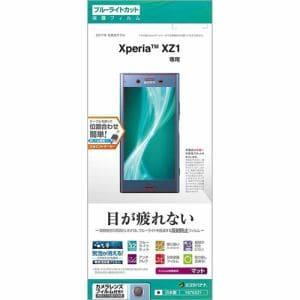 ラスタバナナ Y876XZ1 Xperia XZ1(SO-01K/SOV36/SoftBank)用液晶保護フィルム 平面保護 ブルーライトカット 反射防止
