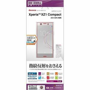 ラスタバナナ T878XZ1C Xperia XZ1 Compact(SO-02K)用液晶保護フィルム 平面保護 指紋・反射防止(アンチグレア)