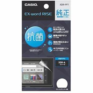 カシオ XDR-PF2 XDR-S1専用液晶保護フィルム