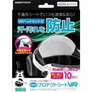 ゲームテック VRF2025 PSVR (CUH-ZVR2) 用ヘッドセット保護シート