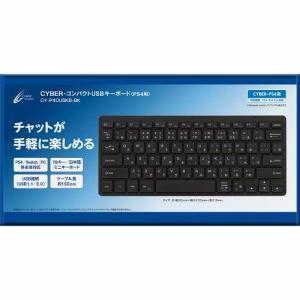 サイバーガジェット CY-P4CUSKB-BK PS4用 コンパクトUSBキーボード