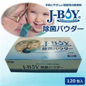 シリウス SPW-D120 弱酸性除菌水生成剤J-BOYパウダー  1箱(120包入)